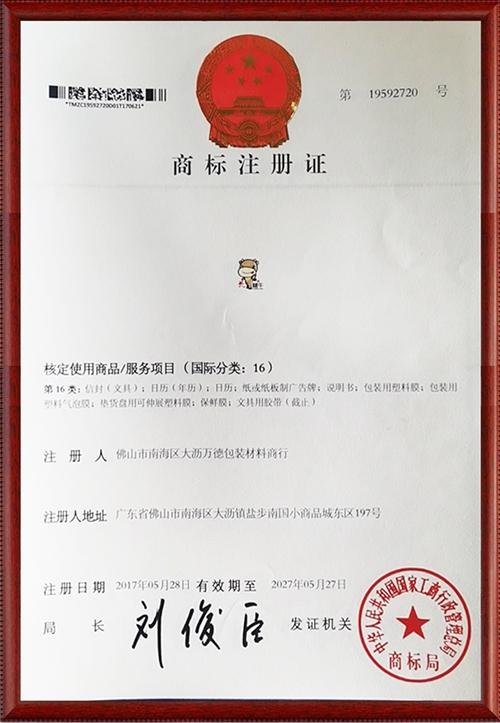 商标证书第16类