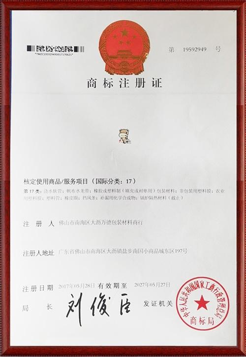 商标证书第17类