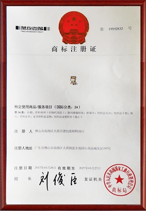 商标证书第24类