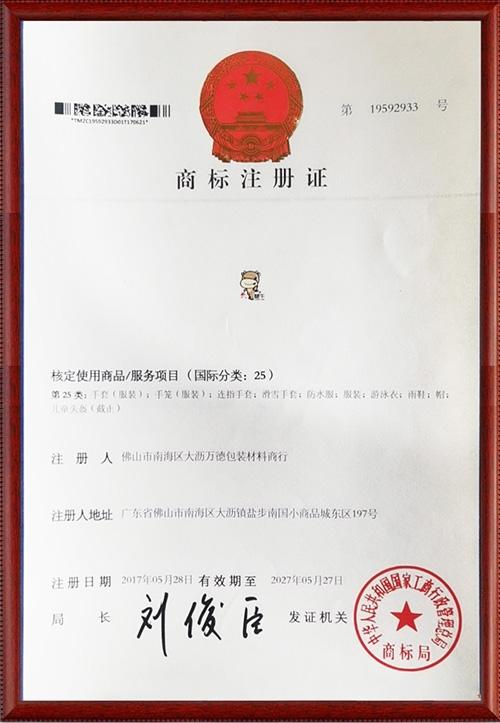 商标证书第25类