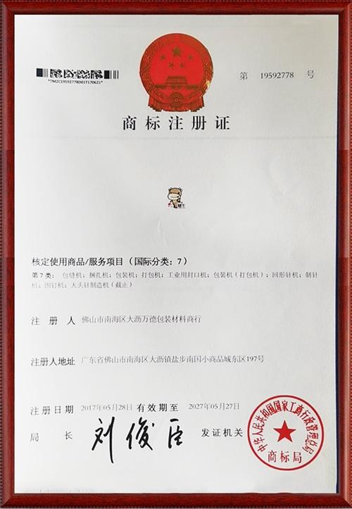 商标证书第7类